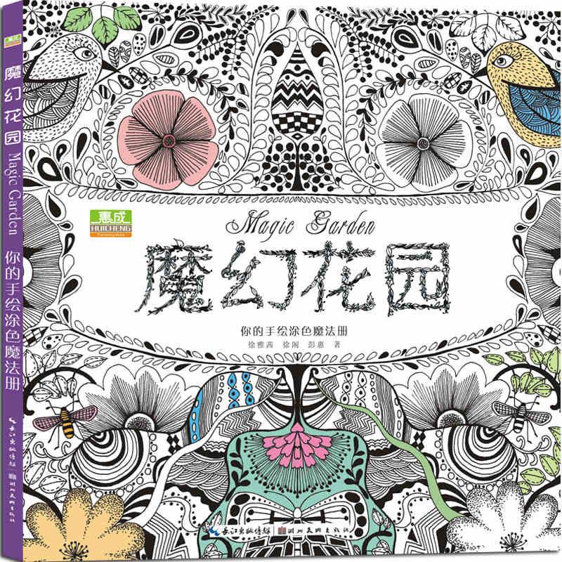 ᐊJardín mágico libro para colorear para los niños adultos aliviar ...
