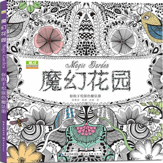 Magic Garden Coloring Book For Adult Children Relieve Stress Graffiti Painting Drawing Art Books