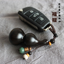 Ebony gourd pendant car keychain hand-made ebony men and women