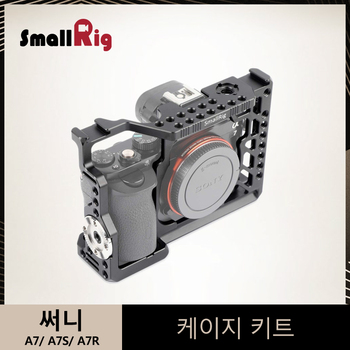 SmallRig a7 Camera Cage for Sony A7/ A7S/ A7R Cage With Cold Shoe Mount+Arri Rosette+ARRI Locating Holes Cage Kit -1815