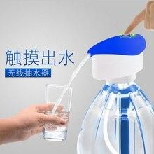 Sensitive Touch Haushalt Wasserspender USB Lade Mineralwasser Pumpvorrichtung Elektrische Wasserpumpe Absaugvorrichtung