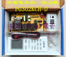Free shipping Computer board air conditioning universal control board YX-PG102KCH стоимость