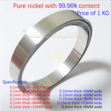 99.96% purity nickel belt, 18650 lithium battery, battery connection piece, corrosion protection, rust proof belt