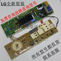 Originale di 100% nuovo di alta qualità LG nuovo originale lavatrice computer di bordo tabellone WD-T14415D WD-T12412D WD-T12415D