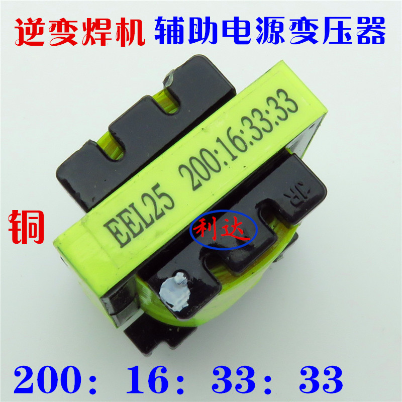 Common repair accessories for inverter welder EEL25 200:16:33:33 auxiliary power supply transformer