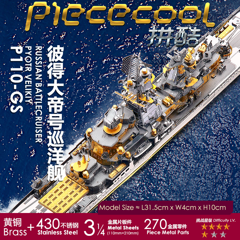 2018 Piececool 3D Metal Puzzle Model RUSSIAN BATTLECRUISER PYOTR VELIKIY DIY Laser Cutting Puzzles Jigsaw Model For Child Toys