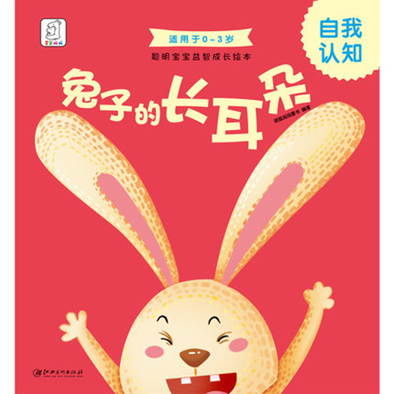 Smart Baby Puzzle Picture Book With Pin Yin And Colorful Pictures : The Rabbit's Long Ears For Self Cognition