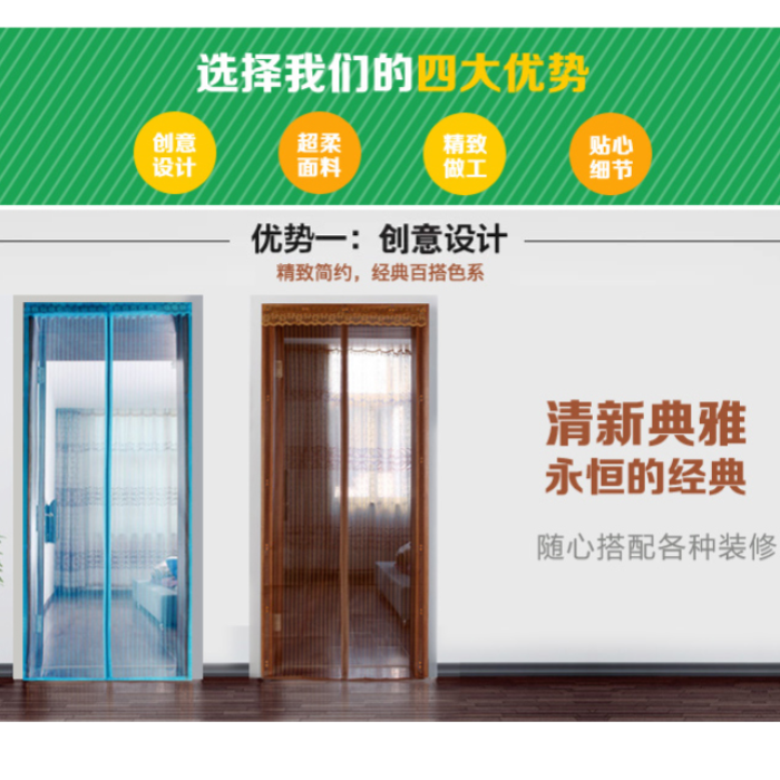 the summer wear and wear free from magnetic stripe magnetic soft screen door mosquito curtain