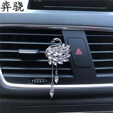 Exquisite metallic Swan Pendant car Perfume clip Crystal flower car styling Air Conditioning decoration Air Freshener Perfume
