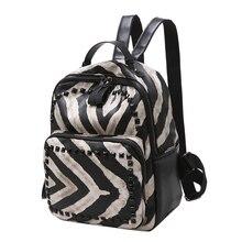 Рюкзак для девочки в зебре недорогие рюкзаки стелс оптом