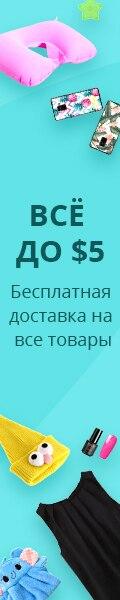 Алиэкспресс-правый