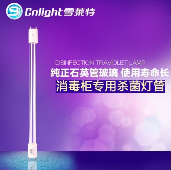 CNLIGHT UVC ZW8S15W Z287 lamp tube 8W UV C genmicidal light UV disinfection purifier sterilizer Air