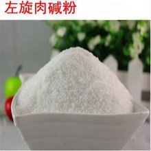 High quality L-CARNITINE powder supply Excellent water soluble l-carnitine 100g  Lose weight/anti-fatigue