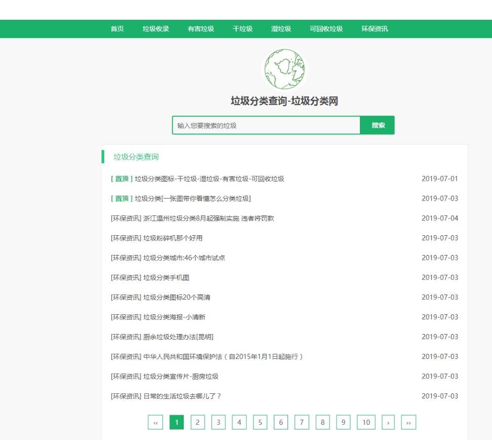 垃圾分类查询_垃圾分类网全站源码附按照教程