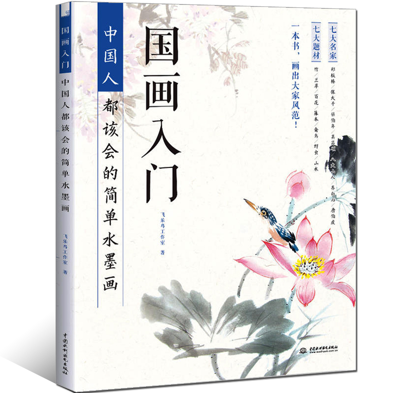 Chinese Painting Skills Entry Book : Learning Simple Ink Painting 2018 New Arrival
