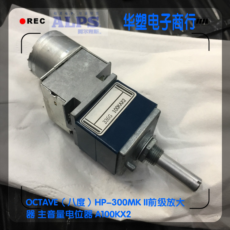 A100K*2 switch OCTAVE HP-300MK II preamplifier amplifier volume motor potentiometer A100KX2 liulian motor potentiometer a100k 25mm round shaft