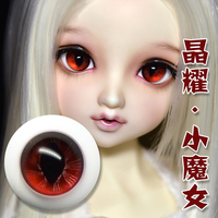 LIMPOPO Bjd sd doll glass beasts red eyes free shipping