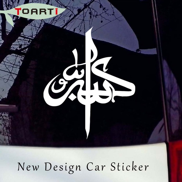 Aliexpress Buy 1015cm Islamic Calligraphy Car Sticker Allah