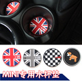 NEW!!MINI COOPER USEFUL CUP SHOCKPROOF Silicone MATS NON-SLIP Pads mini one cooperS Clubman Countryman R55 R56 R57 R60 F55 F56