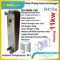 11kw Мощность нагрева R410a к воде и 4.5MPa рабочее давление плиты теплообменниками используется в R410a теплового насоса кондиционера