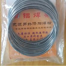 2,00 мм* 3 м медный алюминиевый порошковый сварочный провод низкотемпературные медно-алюминиевые сварочные стержни для переменного тока и охлаждения