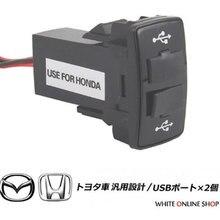 Nueva Dual USB Car Charger Adaptador de Corriente a prueba de agua Fusible Celular cargador de teléfono 2 puerto socket styling car dashboard para honda, Mazda
