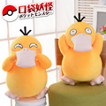 2016 Pokemon Go Plush Toy Duck Animals Soft Stuffed Toys Dolls For Christmas Halloween 57cm Two Styles For Choosing