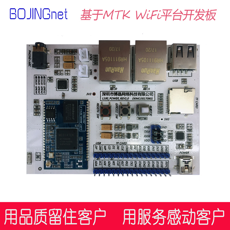 MT7688 7628 Module Openwrt Development Board Serial Transmissions WiFi Video Surveillance Smart Home