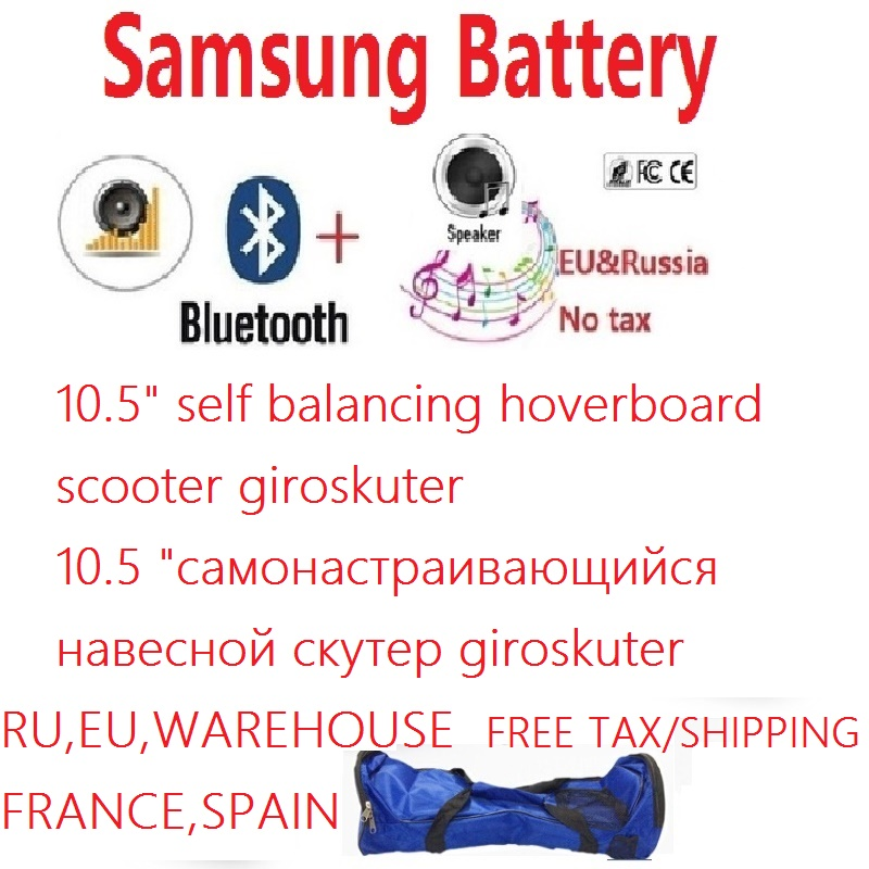 SUPERTEFF hoverbot smartboard 10.5 inch with Bluetooth Speaker Electric smartbalance built-in samsung battery