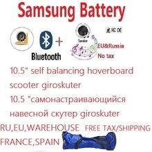 SUPERTEFF электроный  самокат скейтборд 10,5 дюймов с Bluetooth колонки Электроный  умный баланс   с встроенным samsung аккумулятором