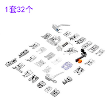 Household Sewing Machine Presser Foot Multi-Function Accessory Set