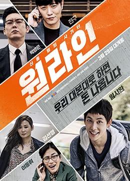 《一条龙》2017年韩国剧情,犯罪电影在线观看