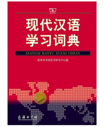 Contemporary Chinese Learing Dictionary - Chinese