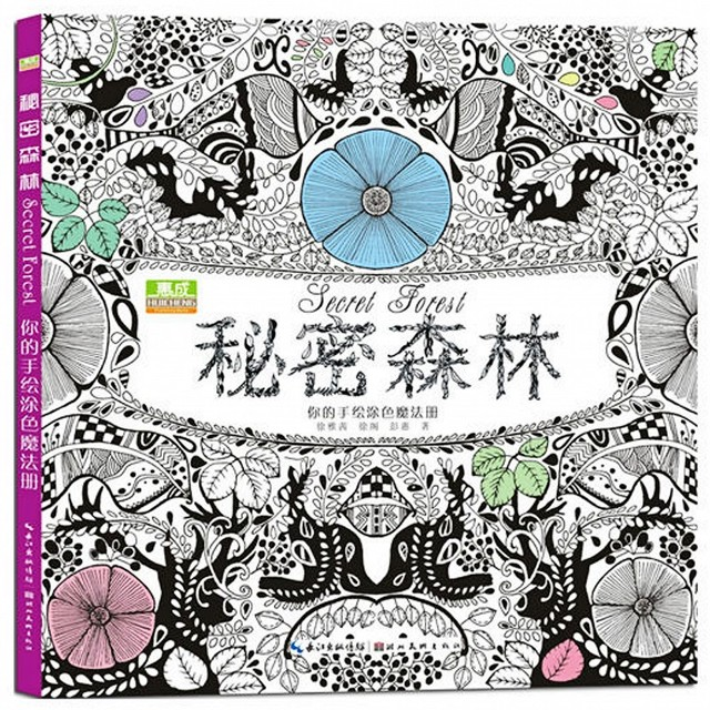 Fashion Secret Forest colouring book For Adult Children antistress ...