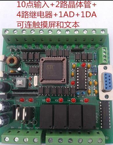 Rápido Envío Gratis 2 unids/lote bordo placa de control industrial PLC MCU tablero de control de relé transistor 16MR MT AD DA FX módulos