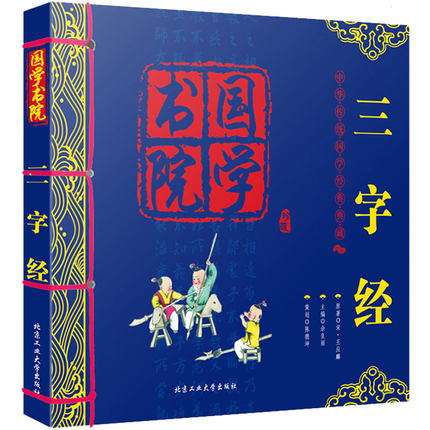 Chinese Classics Cultures Book The Three-Character Classic; With Pinyin / Kids Early Educational Book