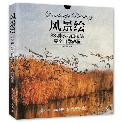 chinese watercolor landscape painting book / 33 kinds of watercolor techniques complete self-study tutorial book wing chun boji tutorial