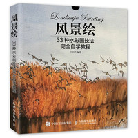 chinese watercolor landscape painting book / 33 kinds of watercolor techniques complete self-study tutorial book