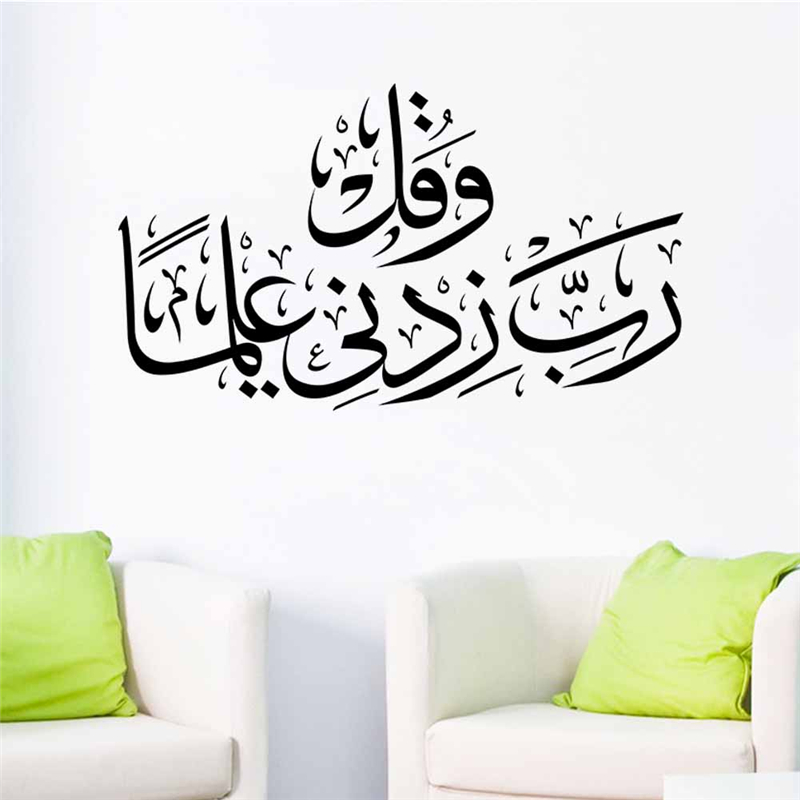 Arabic Calligraphy Wall Stickers Home Decor Living Room Islamic Muslim Wall Decals Vinyl Mosque Mural Art Diy Poster Decorations