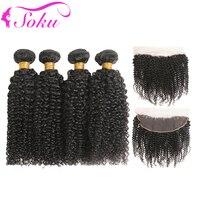 SOKU курчавые пучки вьющихся волос с фронтальной 13*4 бразильские человеческие волосы переплетения пучки не Реми волосы 4 пучка с фронтальной ш