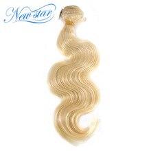 New Star Hair Brazilian Blonde Body wave 100% Human Hair Bundles Weaving #613 Remy Hair Machine Double Weft Free Shipping