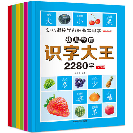 6Pcs/set 2280 Chinese Characters Learning Books Early Education For Preschool Kids Word Cards With Pictures & Pinyin Sentences