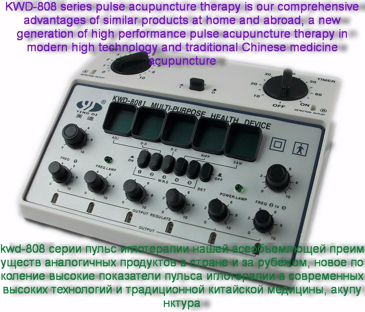 KWD-808I 6 Channels Tens UNIT. Multi-Purpose Acupuncture Stimulator Health Massage Device lowest price Provide export standard electronics