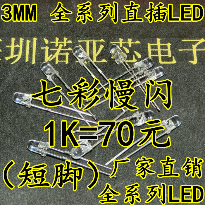 1000pcs F3 LED lamp light-emitting diode (short leg) 3MM slow flash tricolor Colorful LED ic ...