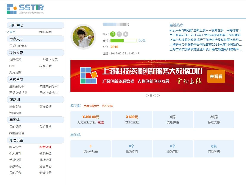 上海研发公共服务平台注册送2010的积分和1000元(知网600元,万方400元)余额