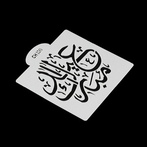 Image 4 - pastry cake tools Islamic mosque Font design cake stencil ,kitchen baking Fondant Cake cookie pattern Plastic Stencils for cakes