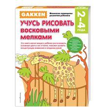 Gakken. 2+ Учусь рисовать восковыми мелками (978-5-699-82680-3, 64 стр., 0+)