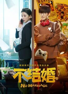 《不结婚》2017年中国大陆剧情,爱情电影在线观看