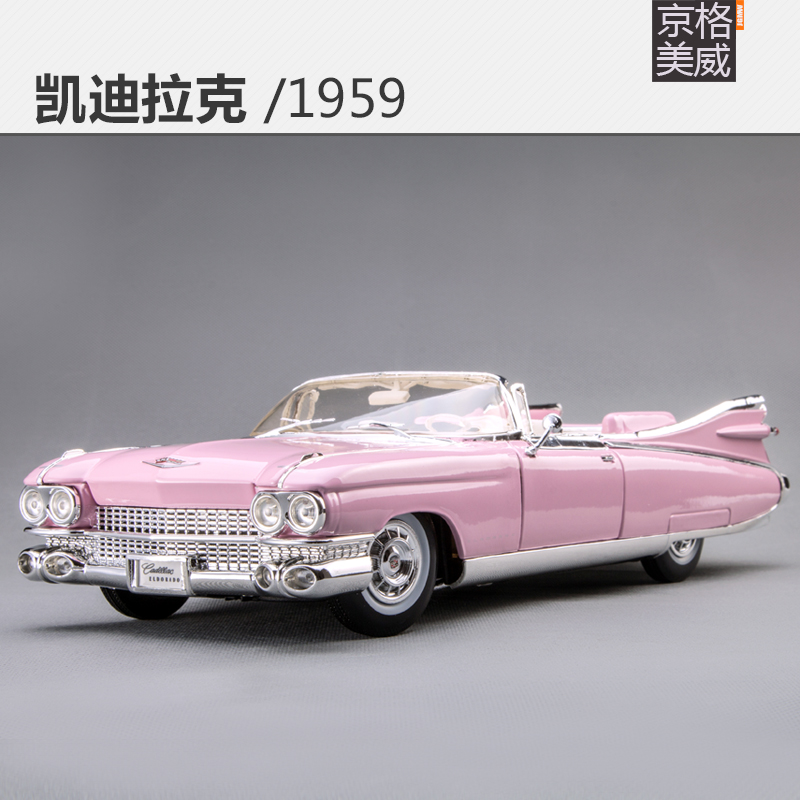 YJ 1/18 Scale USA 1959 Cadillac Eldorado Diecast Metal Car Model Toy New In Box For Collection/Gift/Decoration/Kids maisto jeep wrangler rubicon fire engine 1 18 scale alloy model metal diecast car toys high quality collection kids toys gift