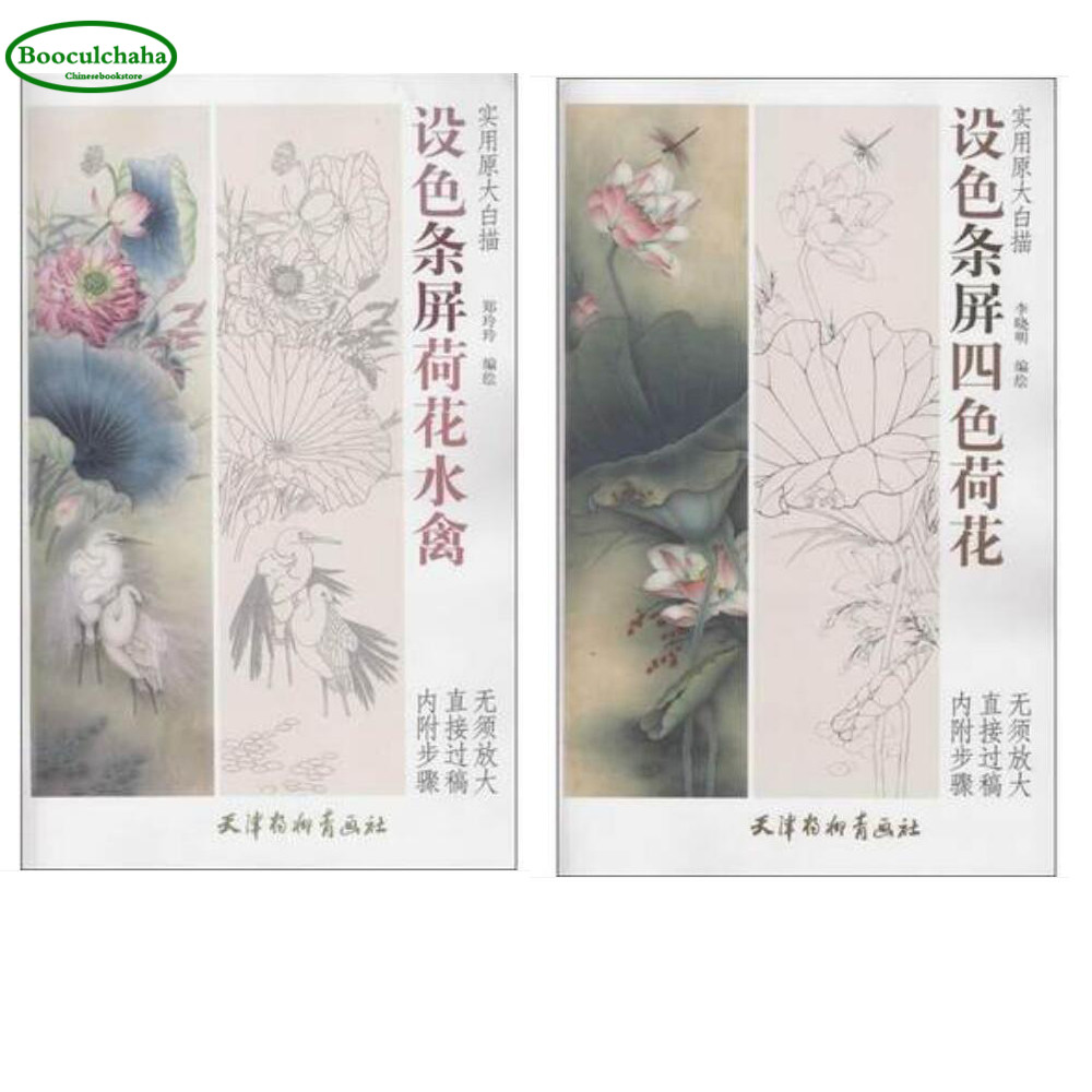 Chinese traditional painting book Lotus Water Bird four color follower line drawing art book original large